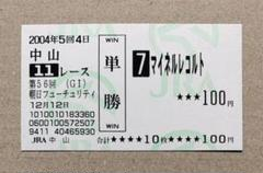 "Thumbnail of ""単勝馬券 マイネルレコルト 2004年 朝日杯フューチュリティ 現地的中"""