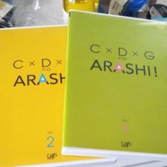 "Thumbnail of ""C×D×G no ARASHI! vol.1と2セット"""