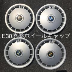 "Thumbnail of ""BMW E30純正ホイールキャップ 現在廃盤4枚セット"""