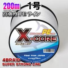 "Thumbnail of ""高強度PEラインX-CORE1号18lb・200m巻き 白 ホワイト!"""