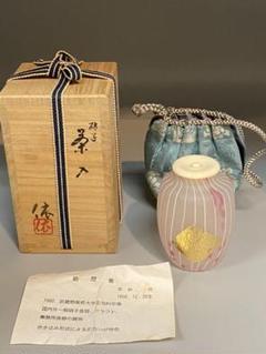 """Thumbnail of """"茶道具 茶入 硝子茶入 平井依 共箱"""""""