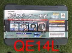 "Thumbnail of ""カーメイト(CARMATE) 非金属タイヤチェーン バイアスロン QE14L"""