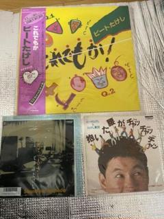 """Thumbnail of """"ビートたけし これでもかLP &EP2枚セット"""""""