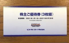 "Thumbnail of ""セントラルスポーツ 株主優待券 3枚綴"""