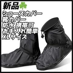 "Thumbnail of ""【新品☘️】シューズカバー 防水 靴カバー 泥除け レインカバー 1090"""