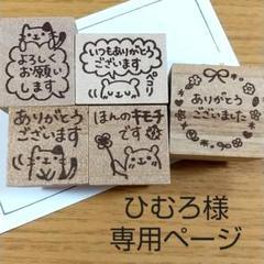 """Thumbnail of """"イラストはんこ【ひむろ様専用ページ】"""""""