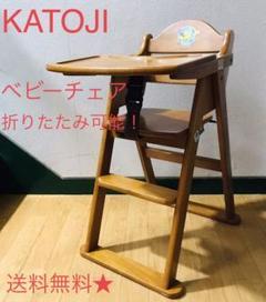 "Thumbnail of ""【送料無料!】 KATOJI カトージ ベビーチェア ハイチェア 折りたたみ可能"""
