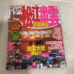 "Thumbnail of ""まっぷる 松江・出雲 石見銀山 '16"""