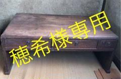 "Thumbnail of ""昭和初期の家具 文机"""