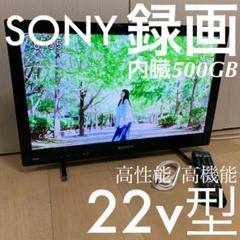 "Thumbnail of ""ソニー 22V型  ブラビア KDL-22EX42H(B) HDD内蔵"""