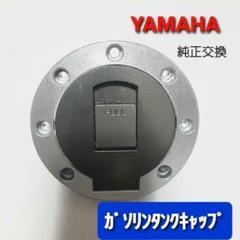 """Thumbnail of """"ガソリン タンクキャップ ヤマハ YAMAHA  バイク 純正交換"""""""