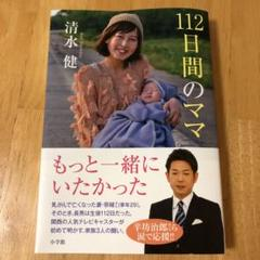 "Thumbnail of ""112日間のママ"""