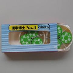 """Thumbnail of """"漢字博士 No.3 ポピュラー版"""""""