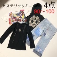 """Thumbnail of """"ヒステリックミニ パーカー、Tシャツ、ロンT、デニムパンツ、4点セット 90"""""""
