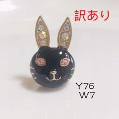 """Thumbnail of """"Y76W7☆訳あり 合金素材 黒いウサギ 指輪 リング イエローゴールド"""""""