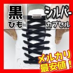 """Thumbnail of """"結ばない 靴紐 【 黒 ひも 】×【シルバー カプセル 】 金属 ターンバックル"""""""