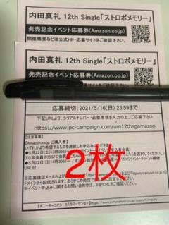 "Thumbnail of ""内田真礼 リリイベ シリアル アマゾン 2枚"""