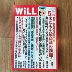 """Thumbnail of """"月刊ウィル WiLL 2021年 5月号"""""""