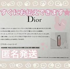 """Thumbnail of """"DIOR ディオール プロモーションコード マキシマイザー 001 ミニ"""""""
