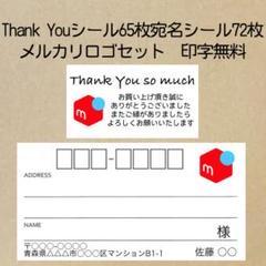 """Thumbnail of """"Thankyou×宛名シールメルカリロゴ入りセット"""""""