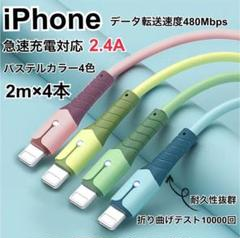 """Thumbnail of """"iPhoneライトニングケーブル 急速充電 2m 4本セット"""""""