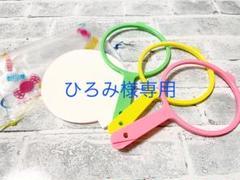 """Thumbnail of """"【ひろみ様専用】金魚すくいセット"""""""
