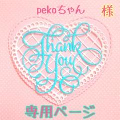 "Thumbnail of ""pekoちゃん様♡専用ページ♡"""
