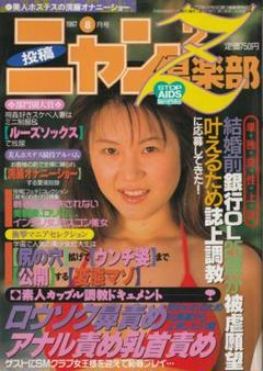 "Thumbnail of ""ニャン2倶楽部Z 1997年8月号 コンビニ受取可"""
