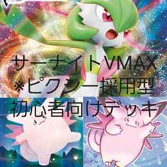 """Thumbnail of """"サーナイトVMAX ※ピクシー採用型"""""""