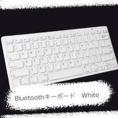 "Thumbnail of ""Bluetoothキーボード ワイヤレスキーボード 白 薄型 Windows _"""