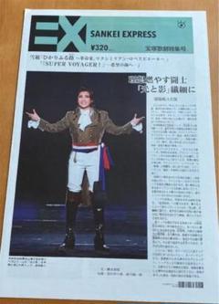 "Thumbnail of ""宝塚雪組 望海風斗"""