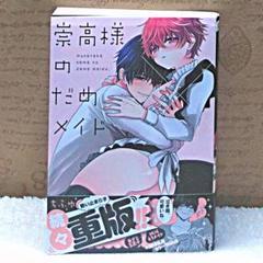 "Thumbnail of ""崇高様のだめメイド"""