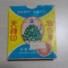 "Thumbnail of ""天神印 チョークピンク色"""
