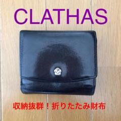 """Thumbnail of """"折り財布 CLATHAS  折りたたみ財布"""""""