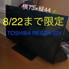 """Thumbnail of """"TOSHIBA REGZA 32V テレビ本体"""""""