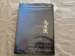 "Thumbnail of ""☆3万円ほどで購入 網戸泰一監修  量子力学術式 九伝流DVD 施術DVD"""