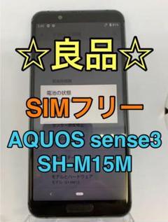 "Thumbnail of ""☆良品☆SIMフリー AQUOS sense3☆0122010175  8/4"""