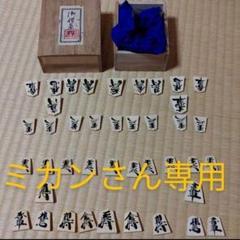 "Thumbnail of ""天童特産 武内王将堂 将棋の駒"""