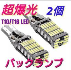 """Thumbnail of """"2個セット 爆光LED ポジション  バックランプT16 T10兼用 超高輝度"""""""