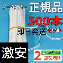 """Thumbnail of """"マスク用 ノーズワイヤー 500本"""""""