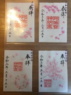 "Thumbnail of ""阿佐ヶ谷神明宮さま、2021年限定御朱印、大和がさね完全桜4種類セット"""