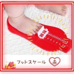 "Thumbnail of ""カラフルでかわいいフットメジャー☆赤 フットスケール 足計測 子供 赤ちゃん"""