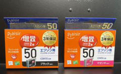 """Thumbnail of """"EPSON用 インクカートリッジ 50 ブラックとマゼンタ 2本セットおまけ付き"""""""