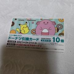 "Thumbnail of ""ミスド ドーナツ引換カード"""