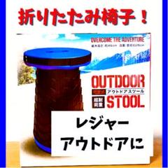 """Thumbnail of """"【可変式】新品!! 折りたたみ 丸イス 青"""""""
