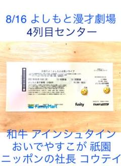 "Thumbnail of ""8/16 よしもと漫才劇場 お盆だよ!よしもと漫才ライブ 和牛 アインシュタイン"""