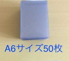 "Thumbnail of ""硬質ケース A6サイズ 50枚セット"""