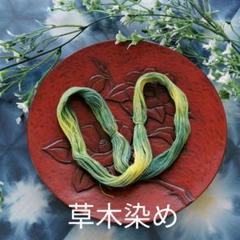 """Thumbnail of """"517 草木染め(えんじゅ&藍)刺繍糸(細糸)1かせ"""""""