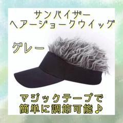 """Thumbnail of """"調節簡単♪サンバイザー★ヘアージョークウイッグ★グレー【300】Q0731"""""""