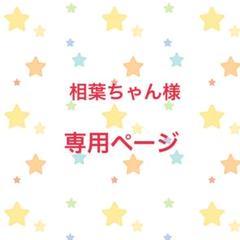 "Thumbnail of ""相葉ちゃん様専用ページ ウミウチワ〈761〉"""